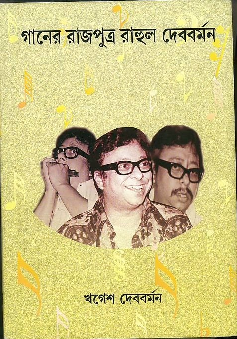 Rahul Dev Burman, 