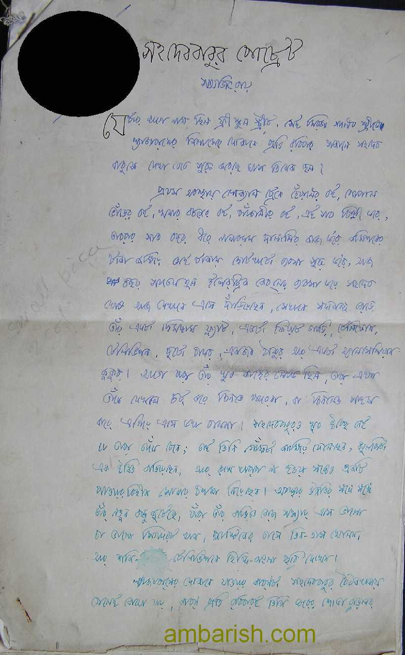 essays on pather panchali